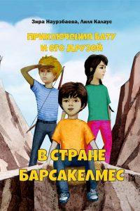 Наурзбаева Бату